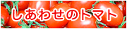 しあわせのトマト