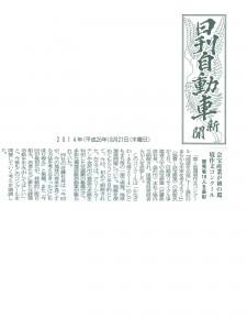 20140825-2日刊自動車新聞