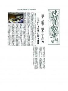 20140828日刊自動車新聞