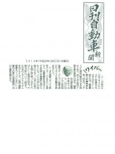 20140825-1日刊自動車新聞