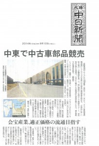 20140910中日新聞のコピー