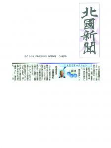 20140909北國新聞