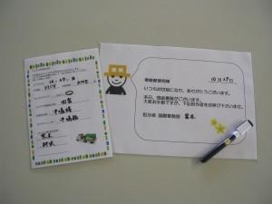 会宝的エコ道20141028写真