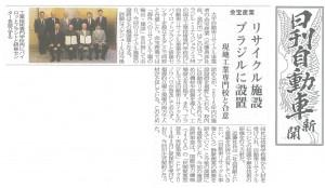 20141023日刊自動車新聞