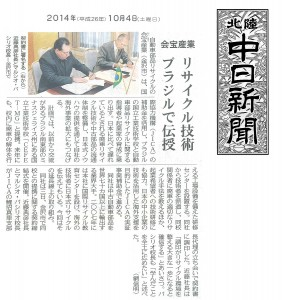 20141004中日新聞
