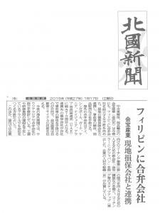 20150117北國新聞r