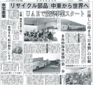 20150129日刊自動車新聞6面