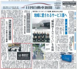 20150129日刊自動車新聞20面