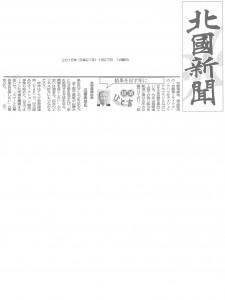 20150127北國新聞