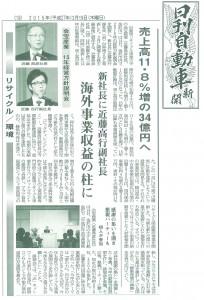 20150219日刊自動車新聞r