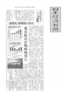 20150204日本経済新聞