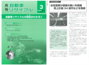 201503月刊自動車リサイクル3月号