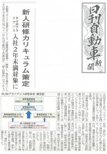 20150327日刊自動車新聞