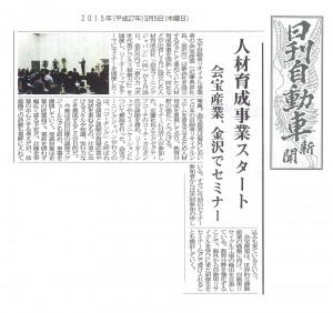 20150305日刊自動車新聞