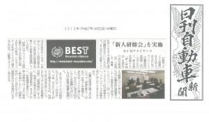 20150424日刊自動車新聞