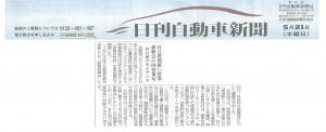20150521日刊自動車新聞