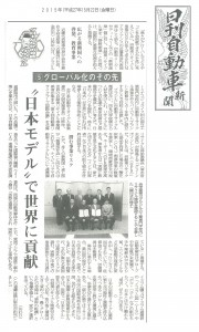 20150522日刊自動車新聞