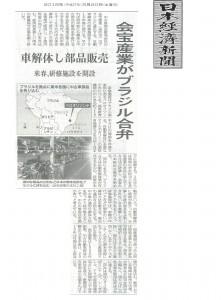 20150520日本経済新聞