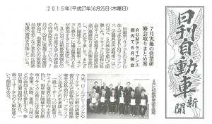 20150626日刊自動車新聞
