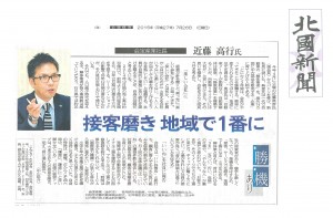 20150726北國新聞