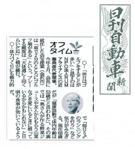 20150627日刊自動車新聞