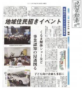 20150807日刊自動車新聞