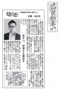 20150608日刊自動車新聞