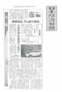 20151022日本経済新聞