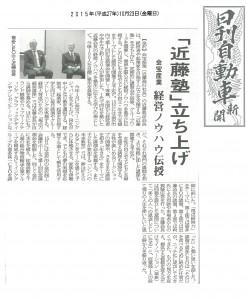 20151023日刊自動車新聞