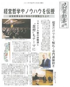 20151119日刊自動車新聞