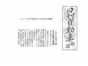 20151119-2日刊自動車新聞