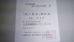201601エコ道⑤