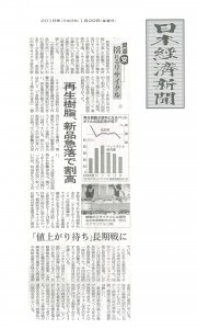 20160129日本経済新聞