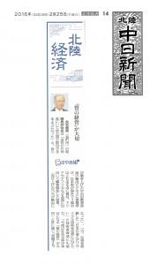 20160225北陸中日新聞