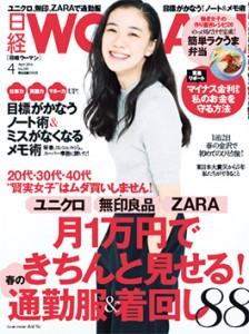 日経WOMAN_hyoshi