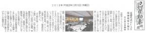 20160310日刊自動車新聞2