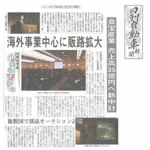 20160310日刊自動車新聞