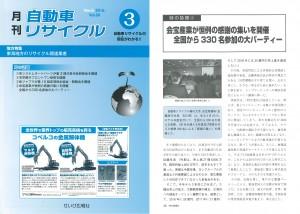 20160318月刊自動車リサイクル3月号