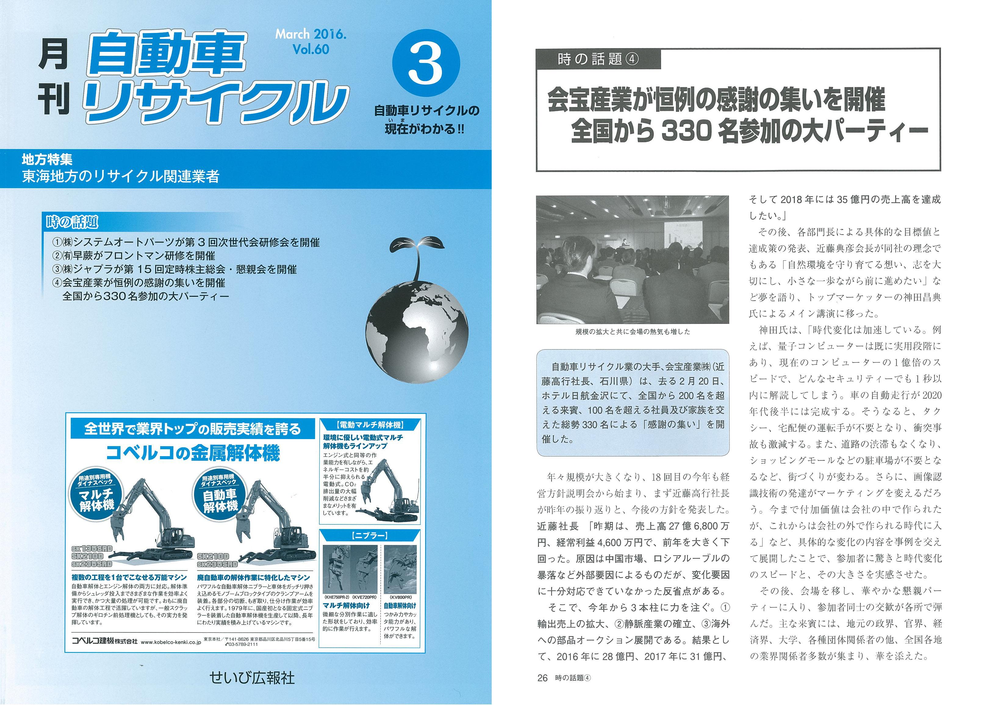 月刊自動車リサイクル 3月号』 | 会宝産業株式会社