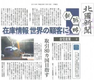 20160519北國新聞