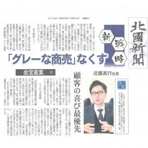 20160520北國新聞