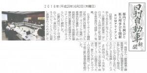 20160602日刊自動車新聞