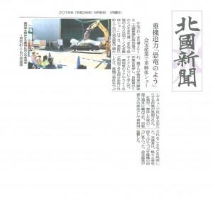 20160808北國新聞