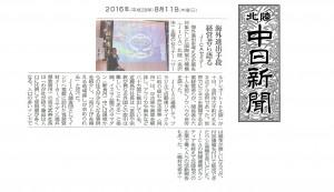 20160811北陸中日新聞
