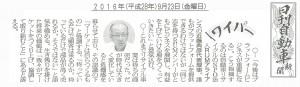 20160923日刊自動車新聞