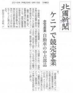 20160915北國新聞