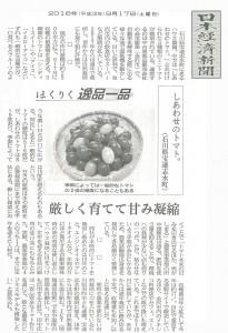 20160917日本経済新聞