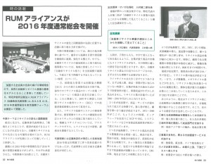 20160917月刊自動車リサイクル3