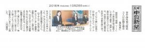 20161028中日新聞