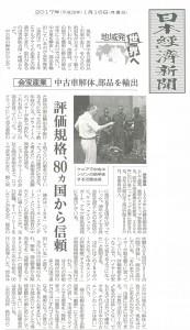 20170116日本経済新聞